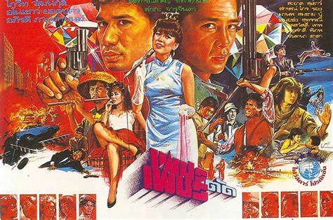 Sixties and Seventies Film Posters from Thailand – Voices