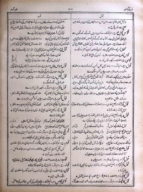 Meaning of qaul   Rekhta